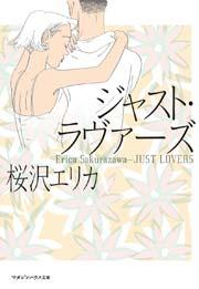 桜沢エリカ短編集『ジャスト・ラバーズ』
