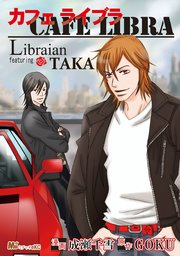 リブライアン'featuring TAKA『Cafe Libra~カフェ・ライブラ~』
