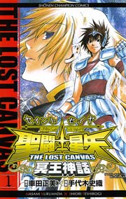 聖闘士星矢 THE LOST CANVAS 冥王神話