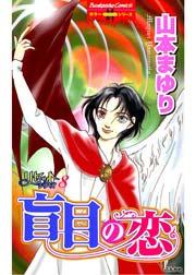 山本まゆりリセットシリーズ(8) 盲目の恋