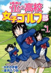 花(?)の高校女子ゴルフ部