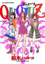 QUOJUZ(コジューツ)