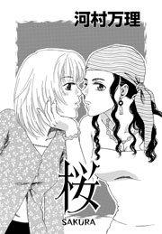 禁断の恋情 桜