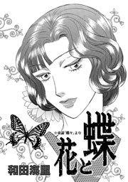 女の感動物語 昭和編 花と蝶