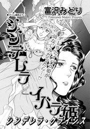 禁断のグリム童話 シンデレラとイバラ姫~シンデレラ・クライシス