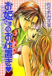 お姫さまのお仕置き お姫さまシリーズ(2)