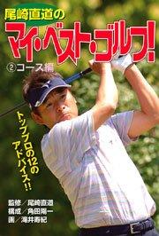 尾崎直道のマイ・ベスト・ゴルフ!(2)コース編