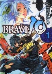 BRAVE10 ブレイブ-テン