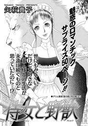 禁断のグリム童話 侍女と野獣