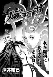 禁断のグリム童話 メデューサ~蛇髪の乙女~