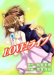LOVE!ライブ