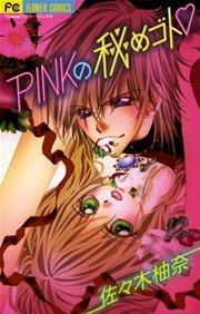 PINKの秘めゴト