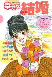 幸せな結婚 Tulip 永遠の愛