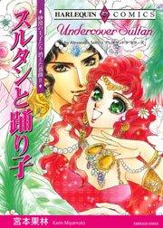 ハーレクイン 砂漠の王子たち:消えた薔薇 Ⅱ スルタンと踊り子