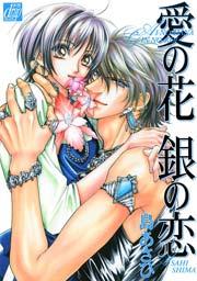 愛の花 銀の恋