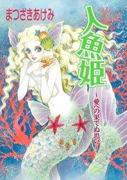 人魚姫~愛への果てぬ思い~
