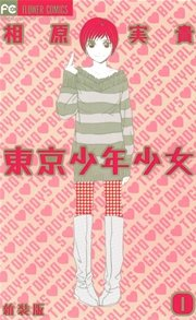 東京少年少女