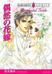 ハーレクイン 偶然の花嫁