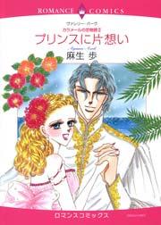 ハーレクイン カラメールの恋物語 Ⅱ プリンスに片想い