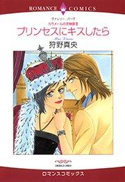 ハーレクイン カラメールの恋物語 Ⅲ プリンセスにキスしたら
