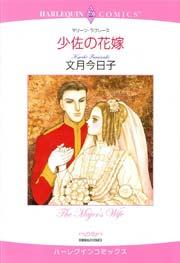 ハーレクイン 少佐の花嫁