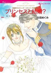 ハーレクイン 世紀のウエディング:エデンバーグ王国編 Ⅳ プリンセスと結婚?