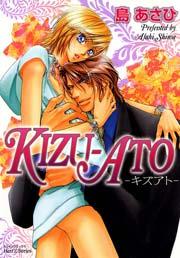 KIZU-ATO-キズアト-