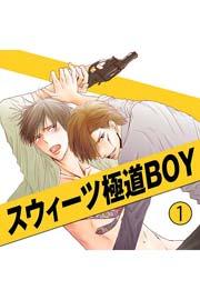 スウィーツ極道BOY(1)