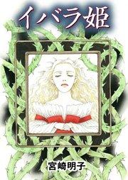 イバラ姫~眠れる美女、禁断の目覚め。~