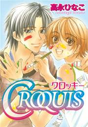CROQUIS ~クロッキー~