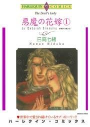 ハーレクイン 悪魔の花嫁(1)