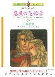 ハーレクイン 悪魔の花嫁(2)