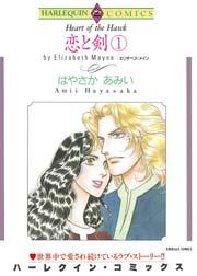 ハーレクイン 恋と剣(1)