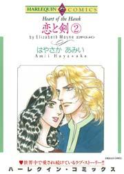 ハーレクイン 恋と剣(2)