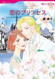 ハーレクイン 王宮の恋人たち Ⅱ 恋のプリンセス