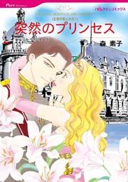 ハーレクイン 王宮の恋人たち Ⅰ 突然のプリンセス
