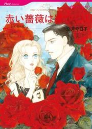 ハーレクイン 赤い薔薇は罪つくり