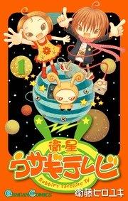 衛星ウサギテレビ