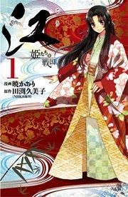 江 姫たちの戦国