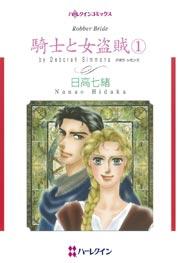 ハーレクイン 騎士と女盗賊(1)