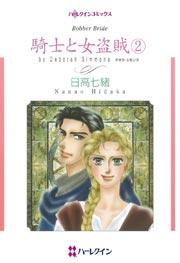 ハーレクイン 騎士と女盗賊(2)