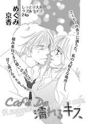 Cafe De 濡れるキス