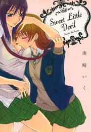 Sweet Little Devil(南崎いく)