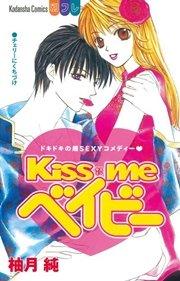 Kiss me ベイビー