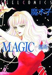 MAGIC ―魔術―