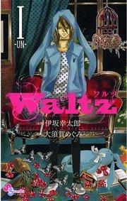 Waltz(伊坂幸太郎・大須賀めぐみ)