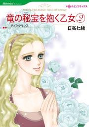 ハーレクイン 竜の秘宝を抱く乙女(2)