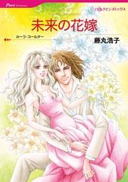 ハーレクイン 未来の花嫁