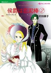 ハーレクイン 侯爵は恋泥棒(2)