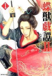 蝶獣戯譚(2)